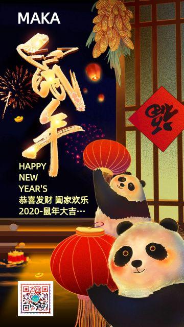 简约大气鼠年2020年新年快乐海报