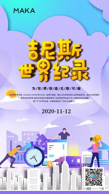 扁平简约吉尼斯世界纪录日节日宣传海报