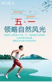 时尚简约个人/企业通用春游相册宣传展示H5