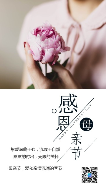 白色文艺清新母亲节祝福贺卡海报
