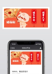 猪年祝福,新年快乐恭贺新年新版微信公众号封面大图