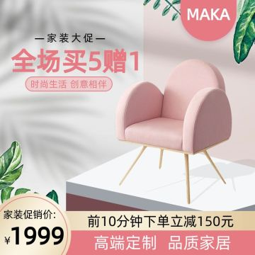 粉色简约家装节家具椅子主图直通车模版