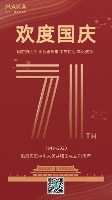 红色大气71国庆节节日祝福手机海报模板