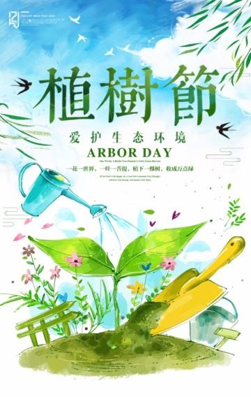 清新植树节环保宣传/植树节活动/公益宣传