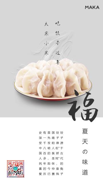 白色简约大气互联网餐饮行业饺子宣传促销海报