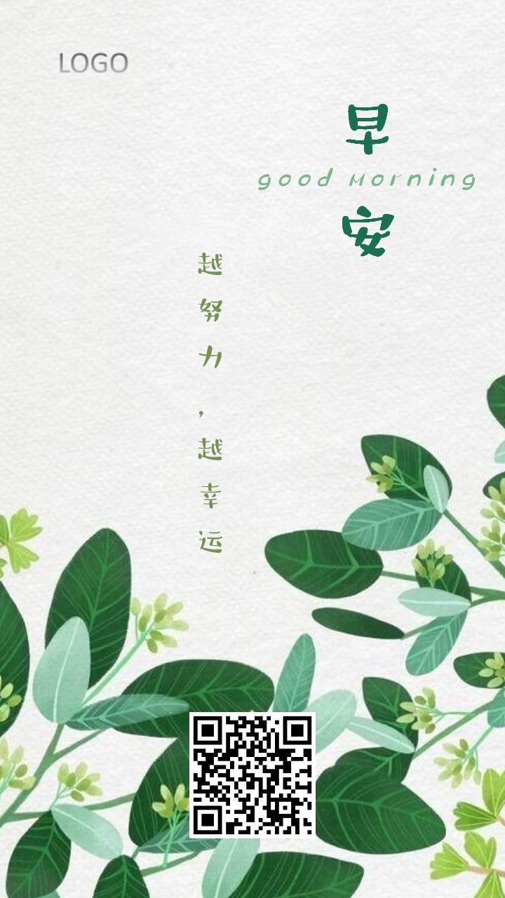 ⑰植物早安/日签/励志语录/心语心情小清新文艺正能量海报-浅浅设计