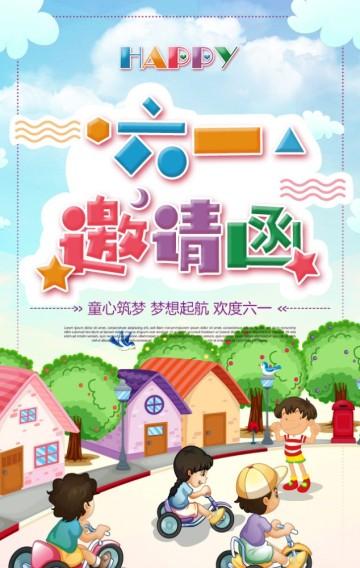 可爱六一儿童节活动邀请函幼儿园翻页H5