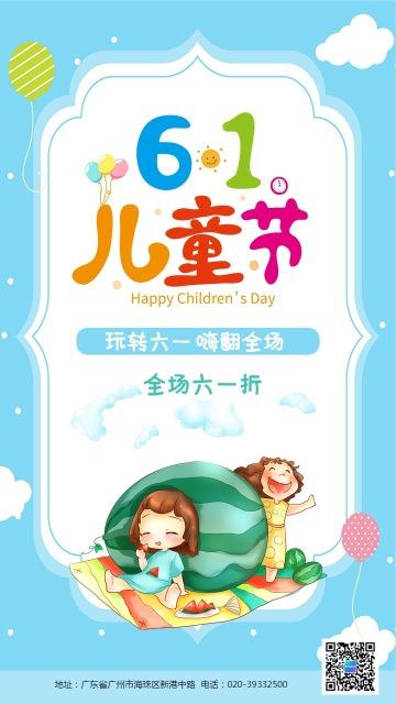 六一儿童节促销活动推广卡通手机海报