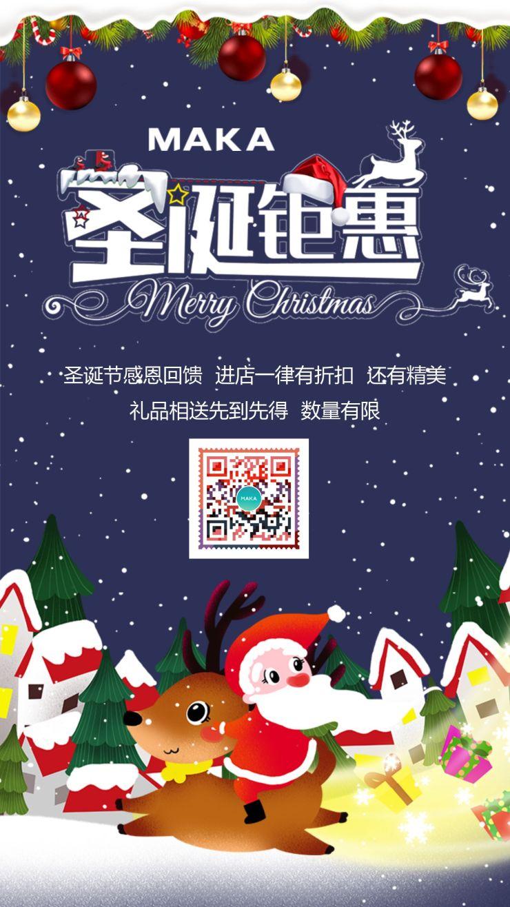 圣诞节商家促销宣传海报