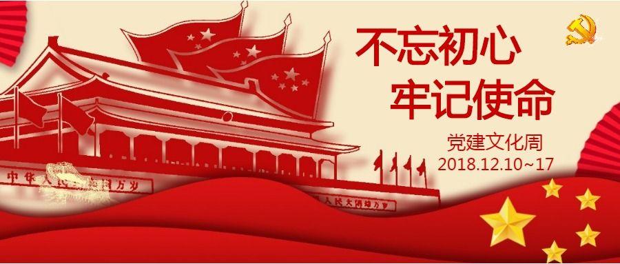 党建 红色 文化建设相应活动