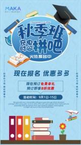 蓝色简约中小学辅导班秋季班招生宣传视频