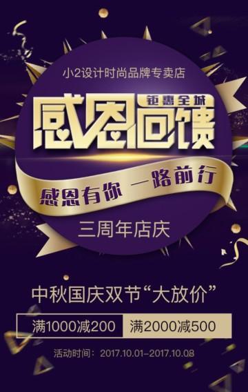 紫色简约时尚中秋国庆节日店铺感恩回馈活动邀请H5