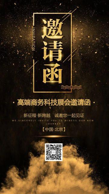 黑金炫酷企业邀请函会议展会企业通用活动邀请函海报手机版