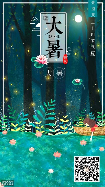 【MAKA推荐】大暑暑假暑期处暑传统节气二十四节气