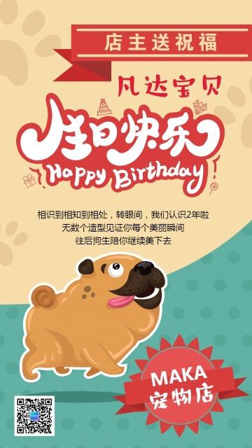 黄色卡通萌宠狗狗生日祝福手机海报