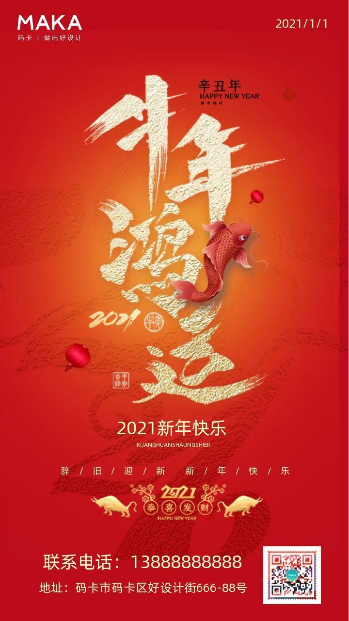 红金高端大气国风牛年祝福日签宣传海报