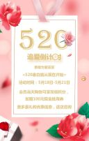 520节日促销情人节商家促销打折H5