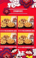 抢年货/ 年终促销 /春节大促 /年货甩卖 /超市 /商场促销通 /喜庆年终钜惠/年货节/商场店铺年