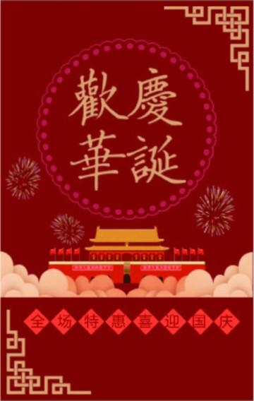 国庆促销 国庆节活动 店铺活动 优惠活动宣传