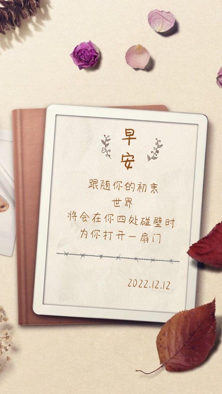 【22】咖啡早安/日签/励志语录/心语心情小清新文艺正能量海报-浅浅设计