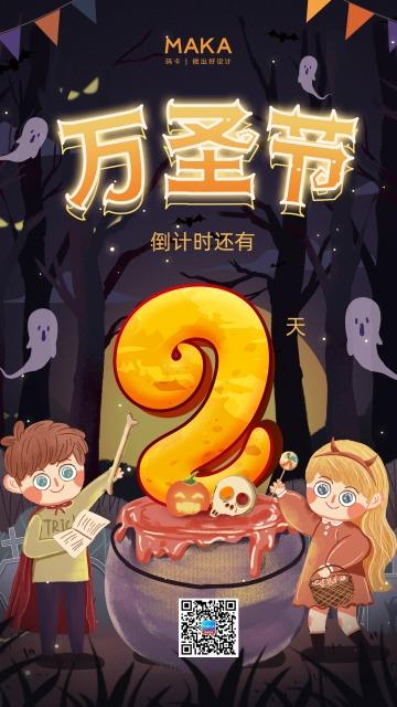 卡通万圣节倒计时宣传海报