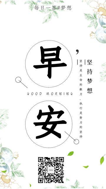 文艺清新早安梦想语录日签手机海报