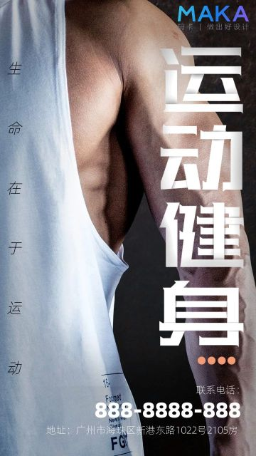 时尚简约运动健身宣传海报模板