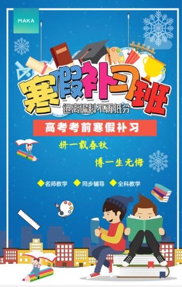 卡通手绘设计风格蓝色高考考前寒假补习教育培训行业H5模版