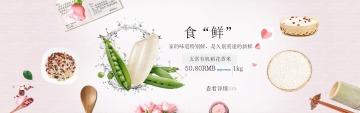 清新文艺的五常有机稻花香米电商banner图