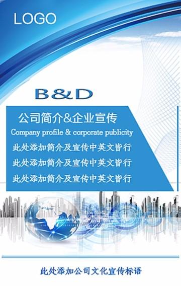 企业/公司/公司介绍/企业宣传/商务/高端/科技,适用于所有公司企业,通用模板