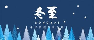 二十四节气冬至或者其他传统节气节日公众号封面大图