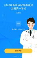 """2020年""""新型冠状病毒""""辟谣全国统一考试(全国卷)"""