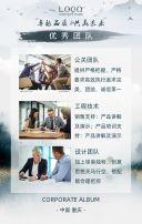 水墨中国风企业宣传画册H5
