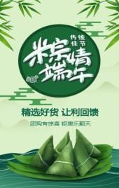 绿色中国风传统端午节商家促销宣传H5