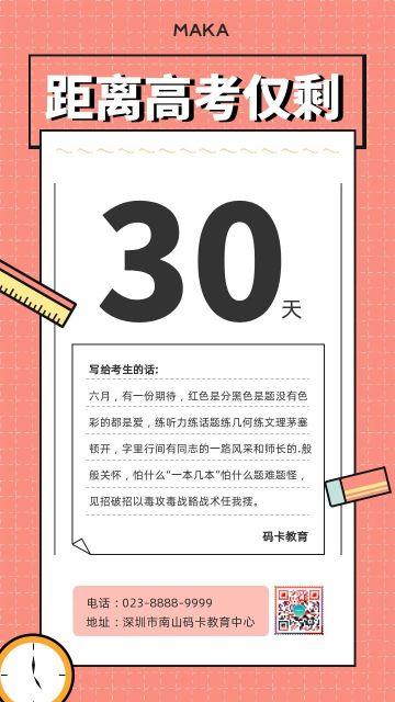 红色孟菲斯风格高考倒计时30天宣传海报