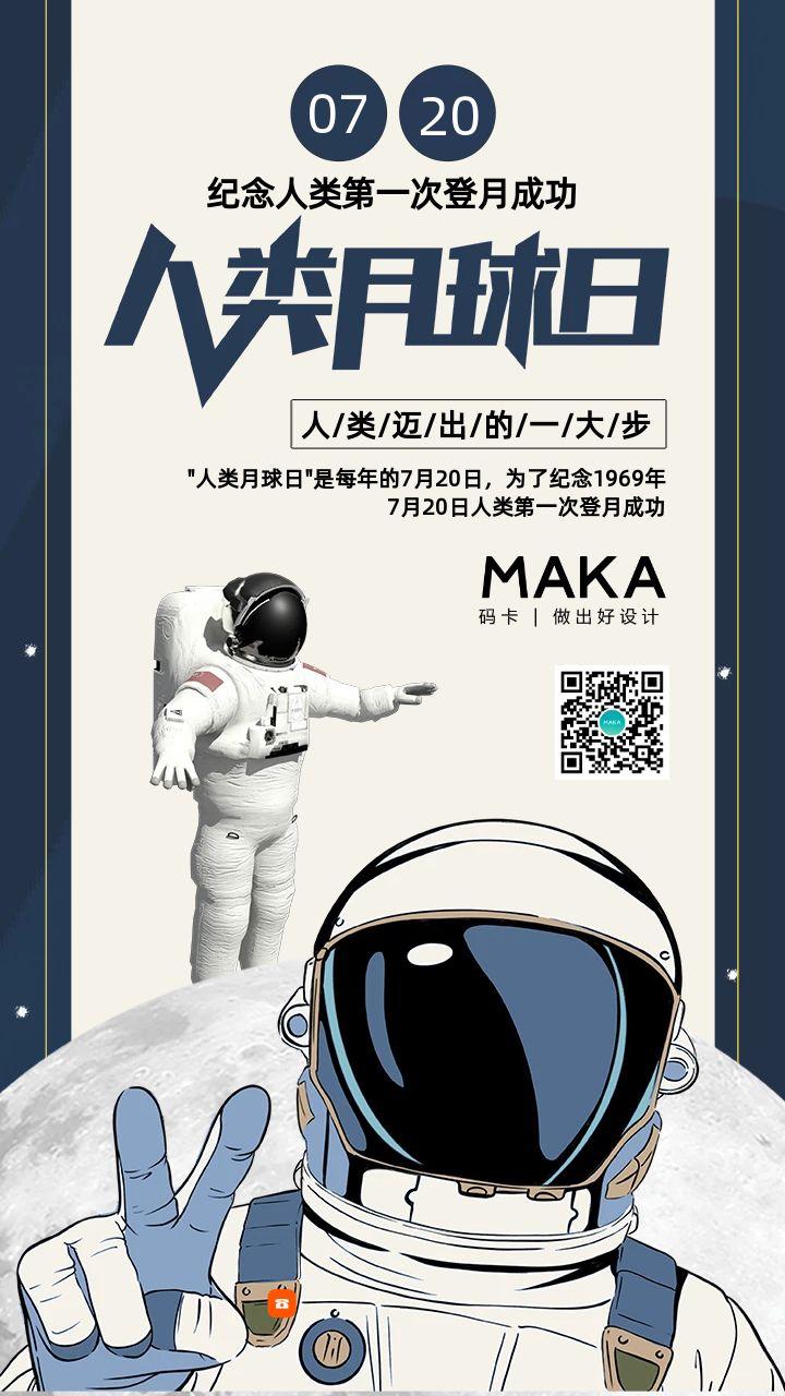 人类月球日宇航员登月简约海报