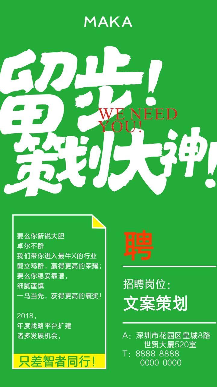 互联网招聘手写扁平风格绿色
