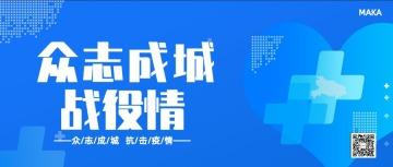 蓝色大气战胜肺炎疫情武汉加油中国加油公众号首页模板