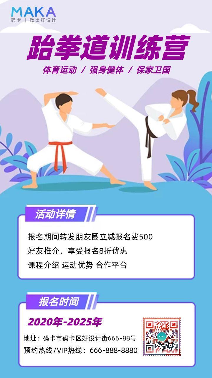 蓝色简约扁平跆拳道训练招生宣传海报