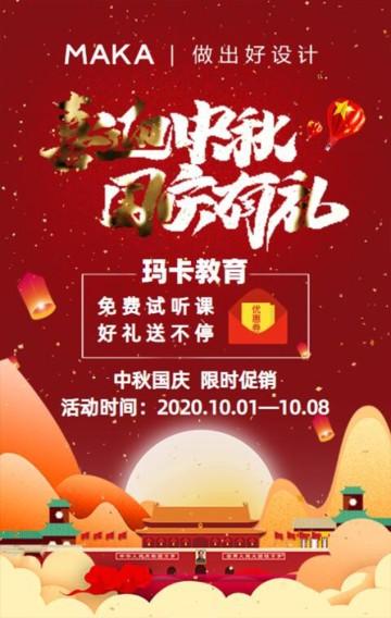 中秋国庆教育招生辅导培训天安门红金大气海报