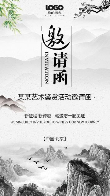 精美大气中国风中式邀请函