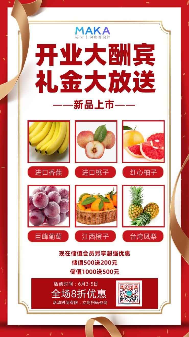 红色简约商场新店开业活动促销海报宣传