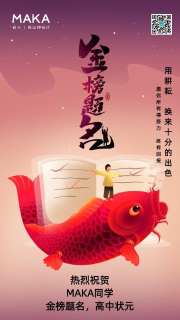 紫色创意金榜题名手机海报