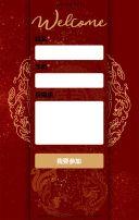 金箔红高端中式婚礼电子邀请函