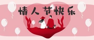 七夕情人节快乐/爱情情侣/卡通唯美浪漫少女/公众号封面大图模板