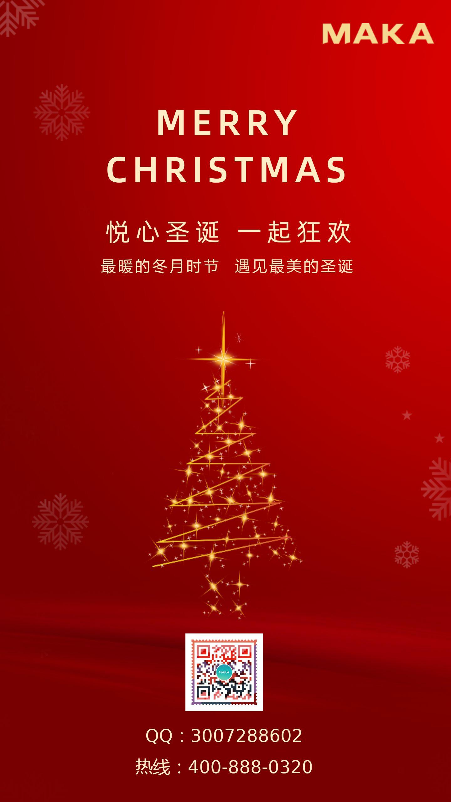 红色简约圣诞节快乐宣传海报