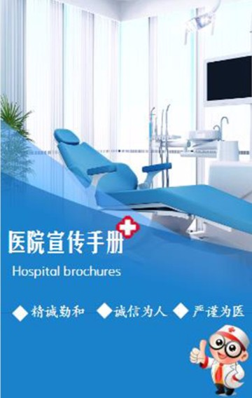 蓝色高端医院介绍