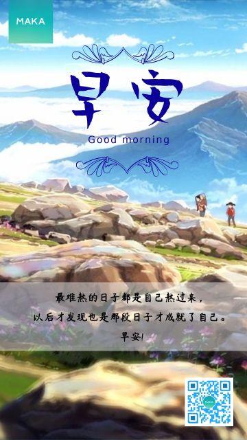 日式动漫卡通手绘简洁大气早安日签海报