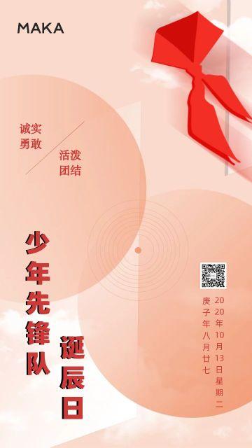 中国少年先锋队诞辰日公益宣传海报
