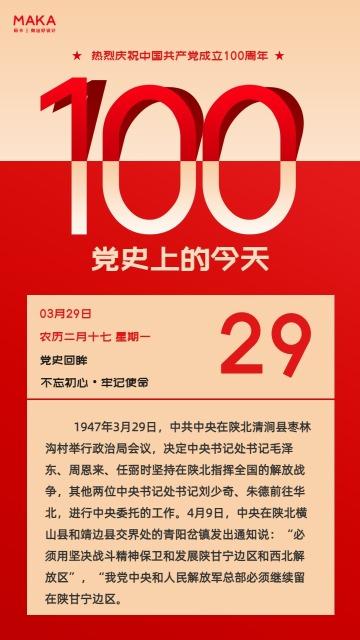 党史上的今天科普海报庆祝中国共产党成立100周年